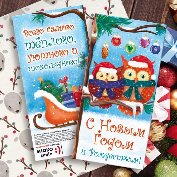 """Шоколадная плитка """"С Новым Годом и Рождеством!"""""""