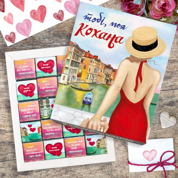 """Сладкий подарок на День Влюбленных - Шоколадный набор """"Тобі, моя кохана"""""""