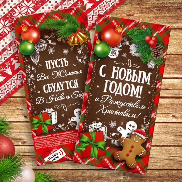 """Шоколадная плитка """"С Новым Годом!"""""""