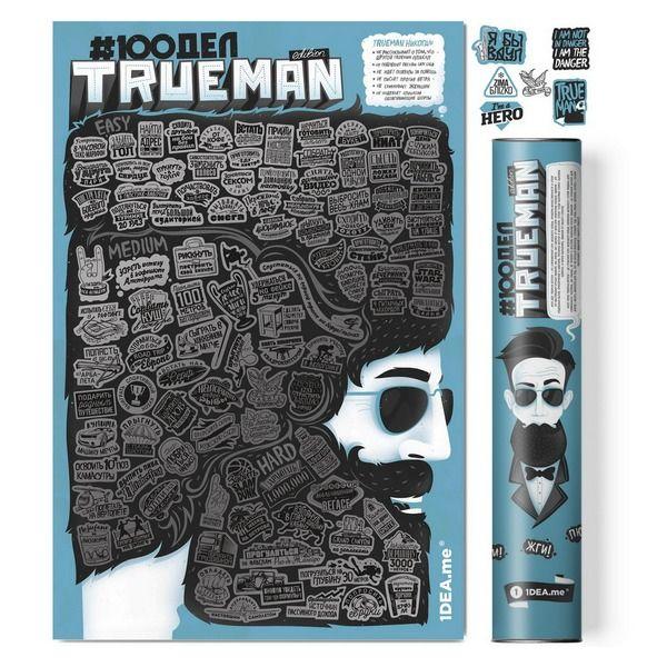 """Скретч-постер """"#100 дел True Man Edition"""""""