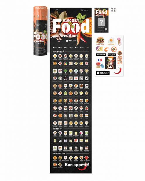 """Скретч-постер """"100 дел Food Edition"""""""