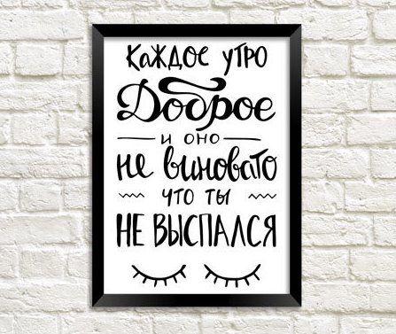 """Прикольный постер в рамке  """"Каждое утро доброе и оно не виновато что ты не выспался"""""""