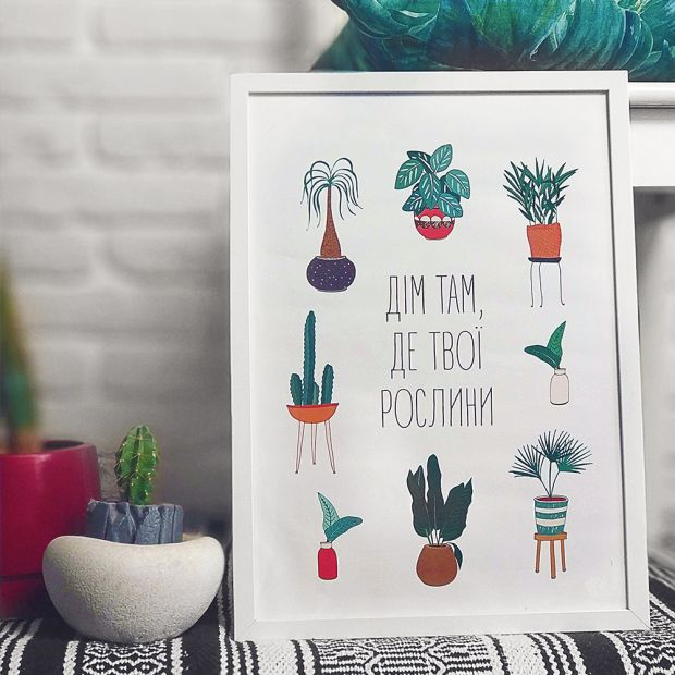 """Стильный постер с растениями   """"Дім там, де твої рослини"""""""