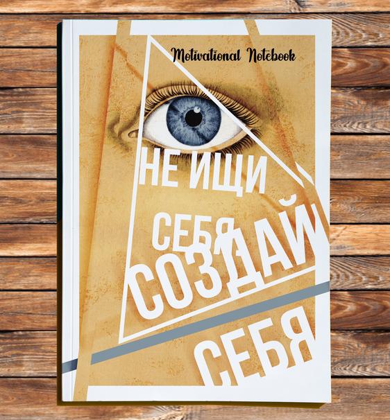 """Мотивационный ежедневник """"Создай себя!"""""""