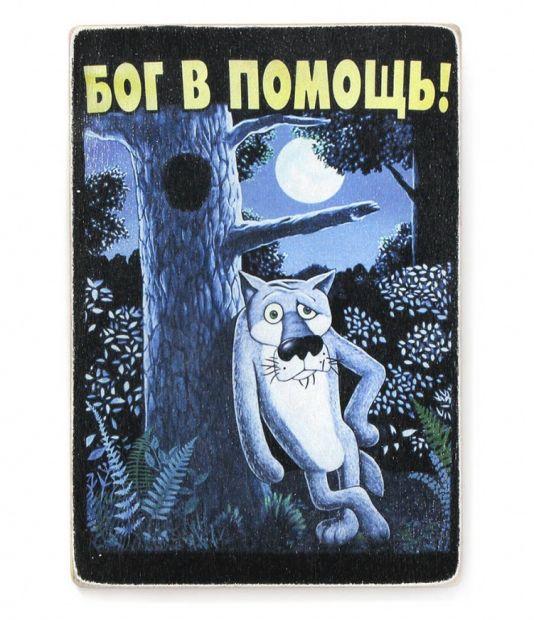 """Постер деревянный """"Бог в помощь!"""""""