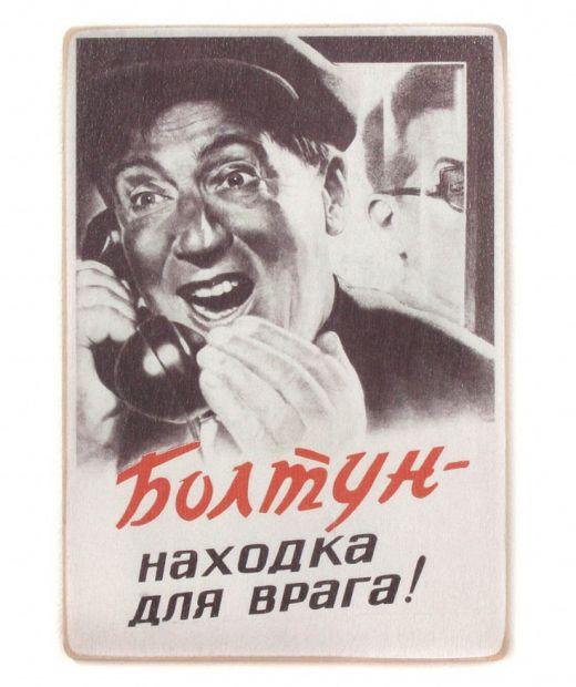 """Постер деревянный """"Болтун-находка для врага"""""""