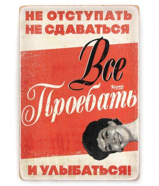 """Постер деревянный """"Оптимизмус"""""""