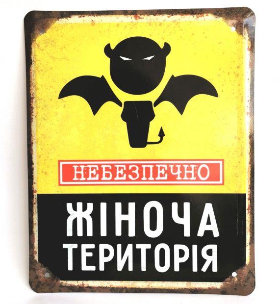 "Металлическая табличка ""Небезпечно! Жiноча територiя"""