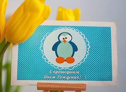 """Поздравительная открытка """"С прошедшим Днем рождения"""" 10х15 см"""