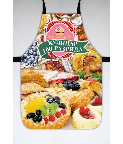 "Фартук ""Кулинар 100 разряда"""