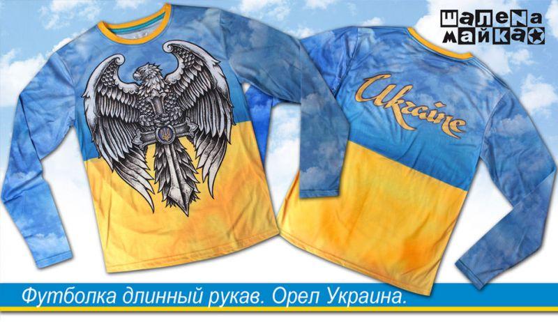 """Футболка с длинным рукавом """"Ukraine"""""""