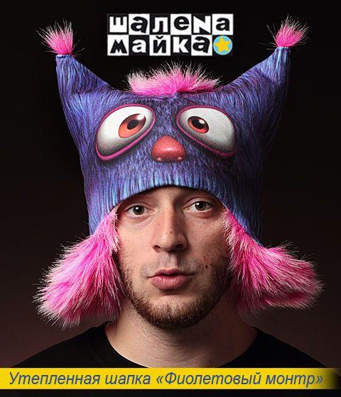 """Утепленная шапка с принтом """"Фиолетовый монстр"""""""