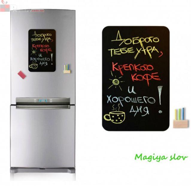 """Магнитная доска на холодильник для записей """"Удобная"""" 40х31см"""