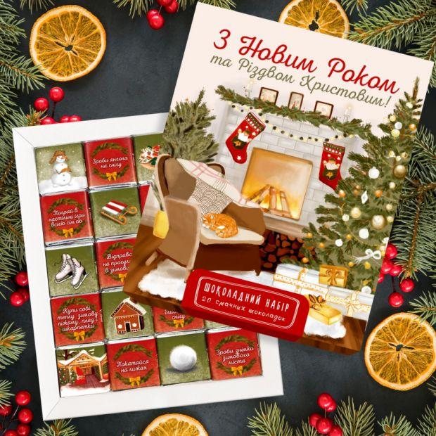 """Шоколадный набор """"З Новим роком і Різдвом Христовим"""""""