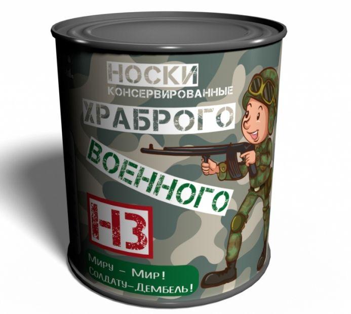 """Носки в консервной банке """"Храброго военного"""""""